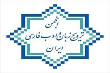 همایش انجمن ترویج زبان فارسی با یادروزحافظ همزمان می شود