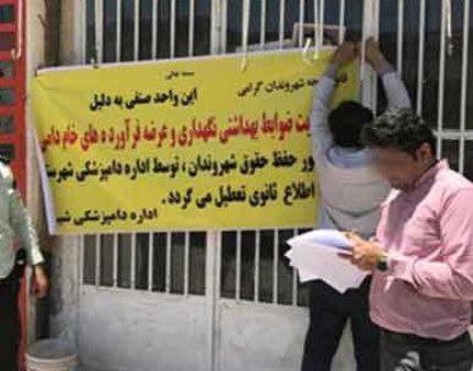 دامپزشکی 41 قصابی متخلف را در شیراز بست