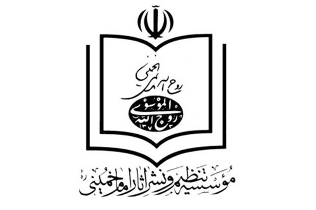 پیرو گزارش مبسوط بودجه، برنامهها و عملکرد موسسه و تنظیم و نشر آثار امام خمینی (ره) توسط دکتر انصاری؛ گزارش جامع از عملکرد موسسه در دفتر نمایندگی قم