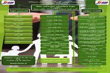 اولین دوره آموزشی متقاضیان نمایندگی بیمه در تبریز برگزار می شود