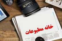 اعلام اسامی منتخبین هیات مدیره خانه مطبوعات استان قم
