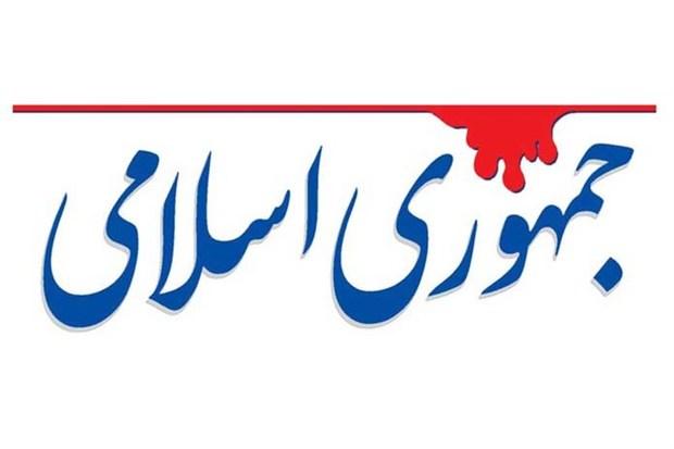 روزنامۀ جمهوری اسلامی