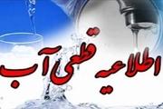 آب شرب برخی مناطق شهرهای قزوین و بیدستان قطع می شود