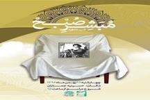 شب خاطره «مبشّر صبح» در حسینیه جماران برگزار می شود