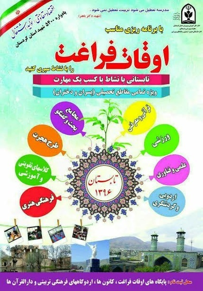 پیش بینی 290 پایگاه برای  اوقات فراغت دانش آموزان کردستان