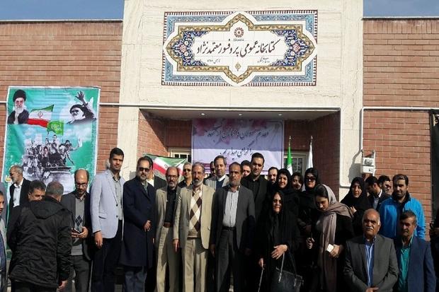 کتابخانه عمومی پروفسور معتمدنژاد در بیرجند افتتاح شد