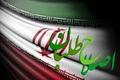 رونمایی از کتاب گزارش ستاد اصلاح طلبان استان تهران