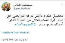طوفان توییتری برای حق تحصیل کودکان افغان و واکنش وزیر آموزش و پرورش
