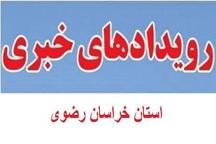 رویدادهای خبری 23 آبان ماه در استان خراسان رضوی