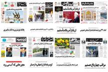 صفحه اول روزنامه های اصفهان - سه شنبه 15 آبان