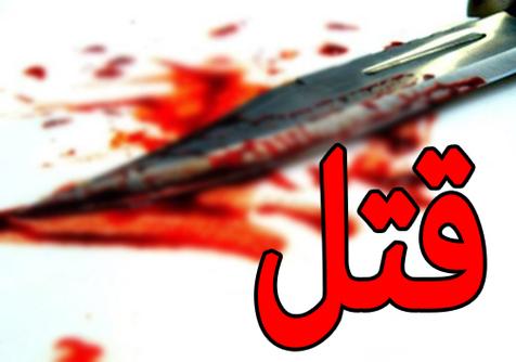 سوءظن بیجا دست مرد معتاد را به خون زنش آلوده کرد