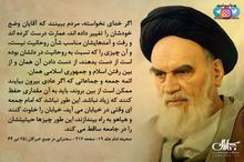 توصیهها و هشدارهای امام خمینی(س) به خبرگان و ائمه جمعه درخصوص رفت و آمدها و سبک زندگی روحانیون