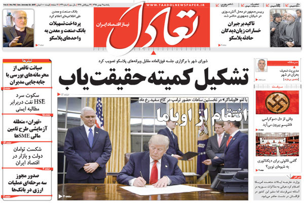 روزنامه تعادل 3 بهمن 1395