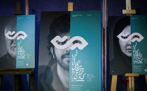 پوستر جشنواره تئاتر فجر کپی نیست