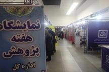 چهاردهمین نمایشگاه پژوهش و فناوری استان اصفهان گشایش یافت