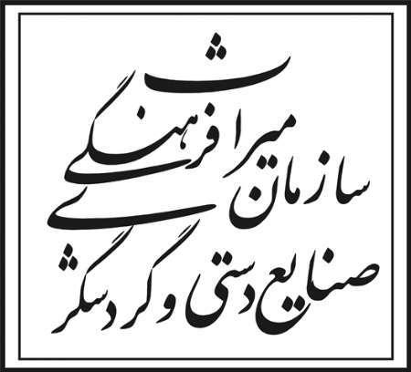 رشد 65 درصدی ثبت آثار تاریخی و معنوی خراسان رضوی در فهرست آثار ملی در سال جاری