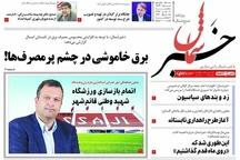 صفحه اول روزنامه های گیلان 11 تیر ماه 98