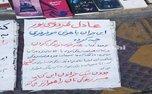 تبلیغ جالب یک کتابفروش خیابانی برای کتاب فردوسیپور / عکس