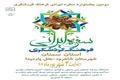 رقابت غذاهای محلی چهار استان در جشنواره سفره ایرانی، فرهنگ گردشگری