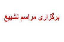 ناهماهنگی در مراسم تشییع شهدا در مشهد