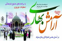 آرامش بهاری در جوار امامزادگان زیارت همراه با سیاحت