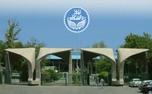 صدور مدرک جعلی در دانشگاه تهران!