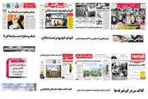 صفحه اول روزنامه های امروز اصفهان- دوشنبه 16 اردیبهشت