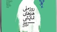 آغاز فعالیت تماشاخانه های تهران در روز ملی هنرهای نمایشی/ ویژه برنامه های نوروزنمایش در همه ایران