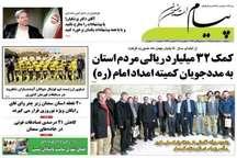 افزایش تمایل اندیشمندان برای حضور در ایران در دولت یازدهم