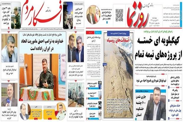 تیترهای 28 فروردین روزنامه های کهگیلویه و بویراحمد