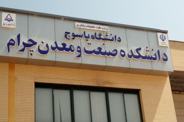 زمزمه تعطیلی دانشکده صنعت و معدن در چرام افزایش یافت