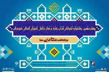 آغاز چهاردهمین جشنواره نخبگان قرآن، عترت و نماز دانشآموزان خوزستان در آبادان