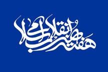 برنامههای هفته هنر انقلاب اسلامی فارس تشریح شد