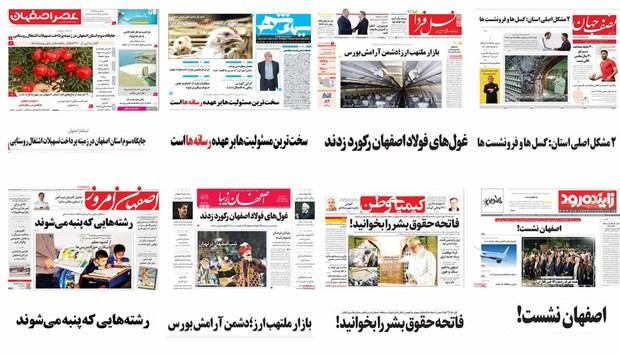 صفحه اول روزنامه های امروز استان اصفهان- شنبه 20 مرداد97