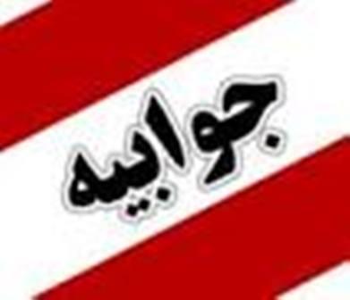 توضیحات اداره کل راهداری گیلان در باره وضعیت نیروهای شرکتی