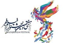بهترین فیلم جشنواره فجر در حوزه سلامت اجتماعی معرفی می شود
