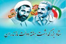 اعضای ستاد بزرگداشت هفته دولت مازندران معرفی شدند
