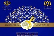 شاعران اردبیلی رتبه نخست  جشنواره عترت و قرآن دانشگاههای علوم پزشکی کشور شدند