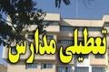 تعطیلی مدارس تبریز برای چهارمین روز متوالی