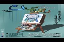"""برگزاری نمایشگاه نقاشی """"رنگین کمان"""" در آبادان"""