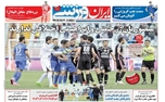روزنامه های ورزشی دوم اردیبهشت