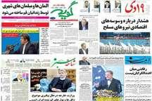صفحه نخست روزنامه های استان قم، چهارشنبه 30 فروردین ماه
