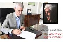 استاندار فارس در پیامی درگذشت مدیرکل حفاظت محیط زیست فارس را تسلیت گفت