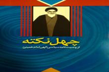 انتشار کتاب «چهل نکته از وصیت نامه سیاسی الهی امام خمینی(س)»
