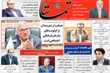 انتخابات مجلس، استانی یا شهرستانی