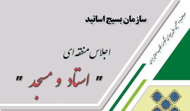 همایش استاد و مسجد در مشهد برگزار شد
