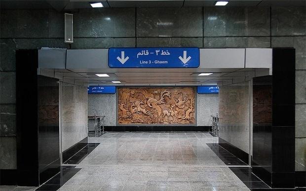 ورودی غربی ایستگاه مترو قائم بهره برداری شد
