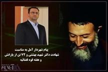پیام شهردار آمل به مناسبت شهادت دکتر شهید بهشتی و ۷۲ تن از یارانش و هفته قوه قضائیه