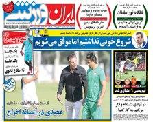 روزنامههای ورزشی 24 شهریور 1398