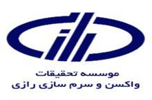 موسسه رازی کارگاه های آموزشی در عراق برگزار می کند